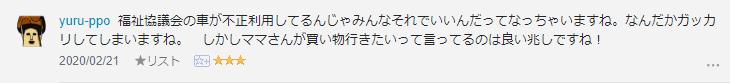 f:id:necozuki299:20200221175326p:plain