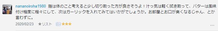 f:id:necozuki299:20200223151217p:plain