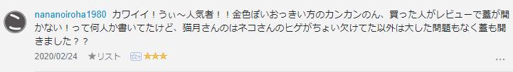 f:id:necozuki299:20200224231007p:plain