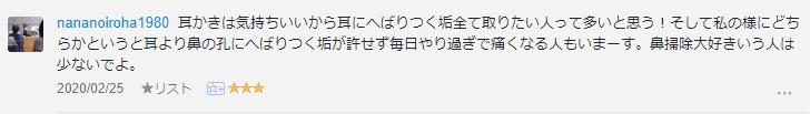 f:id:necozuki299:20200225232459p:plain