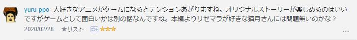 f:id:necozuki299:20200229204331p:plain