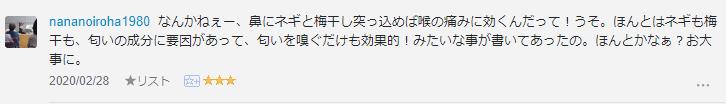 f:id:necozuki299:20200229204337p:plain