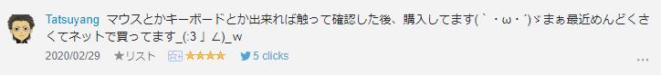 f:id:necozuki299:20200301171401p:plain