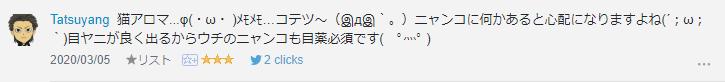 f:id:necozuki299:20200306011124p:plain