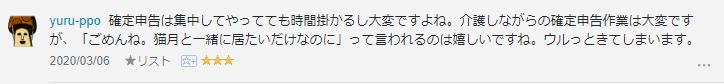 f:id:necozuki299:20200306235027p:plain