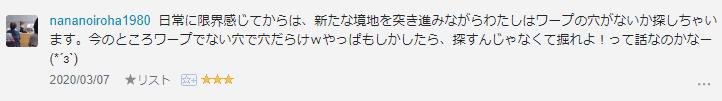 f:id:necozuki299:20200307235144p:plain