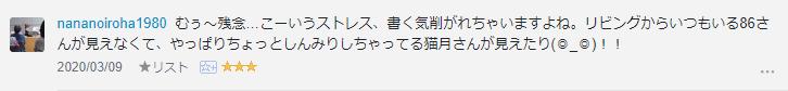 f:id:necozuki299:20200309201714p:plain