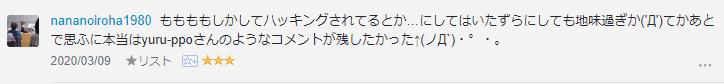 f:id:necozuki299:20200310200850p:plain