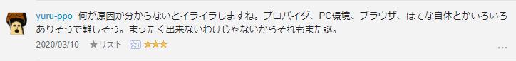 f:id:necozuki299:20200310200853p:plain