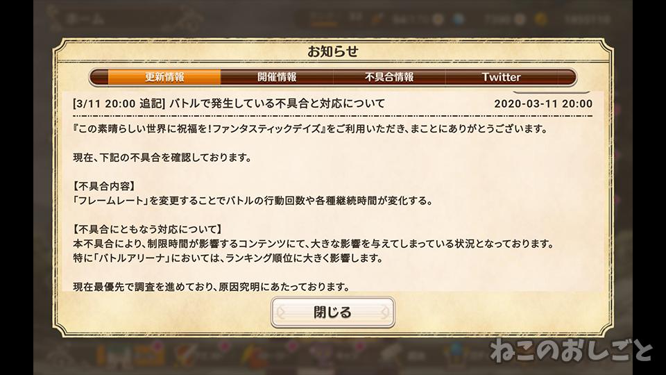 f:id:necozuki299:20200312143941p:plain