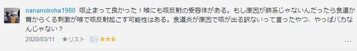 f:id:necozuki299:20200312152744p:plain
