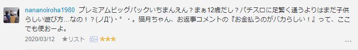 f:id:necozuki299:20200313150141p:plain