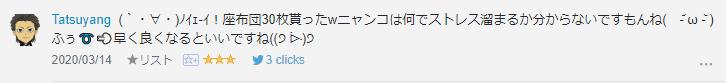 f:id:necozuki299:20200315213357p:plain