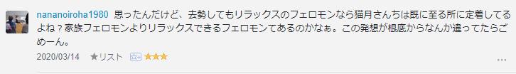 f:id:necozuki299:20200315213400p:plain