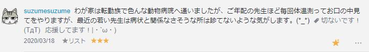 f:id:necozuki299:20200319162848p:plain
