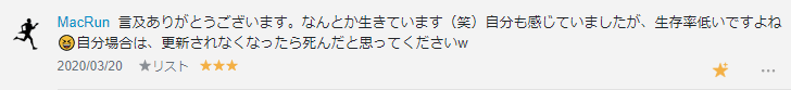f:id:necozuki299:20200320141557p:plain