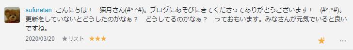 f:id:necozuki299:20200320141603p:plain