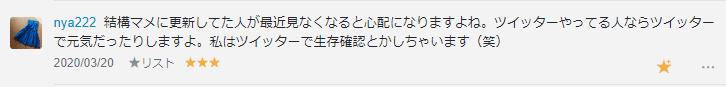 f:id:necozuki299:20200321150159p:plain