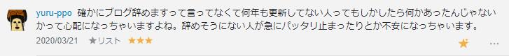 f:id:necozuki299:20200321150219p:plain