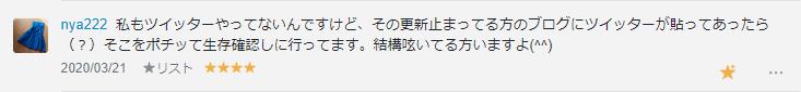 f:id:necozuki299:20200322020048p:plain
