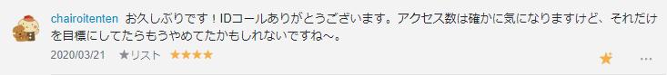 f:id:necozuki299:20200322020057p:plain