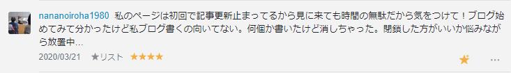 f:id:necozuki299:20200322020115p:plain