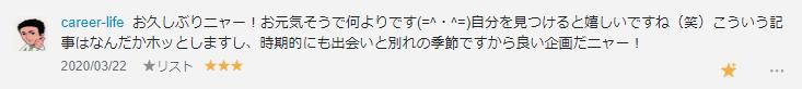 f:id:necozuki299:20200322020118p:plain