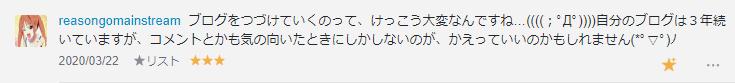 f:id:necozuki299:20200323191814p:plain