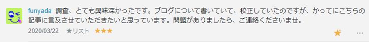 f:id:necozuki299:20200323191830p:plain