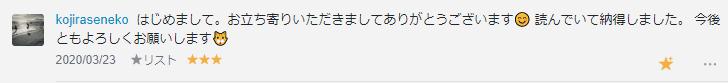 f:id:necozuki299:20200323191845p:plain