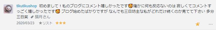 f:id:necozuki299:20200323191853p:plain