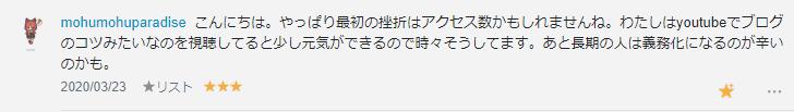 f:id:necozuki299:20200323191856p:plain
