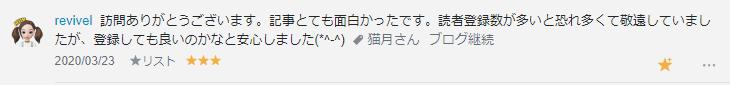 f:id:necozuki299:20200323191909p:plain
