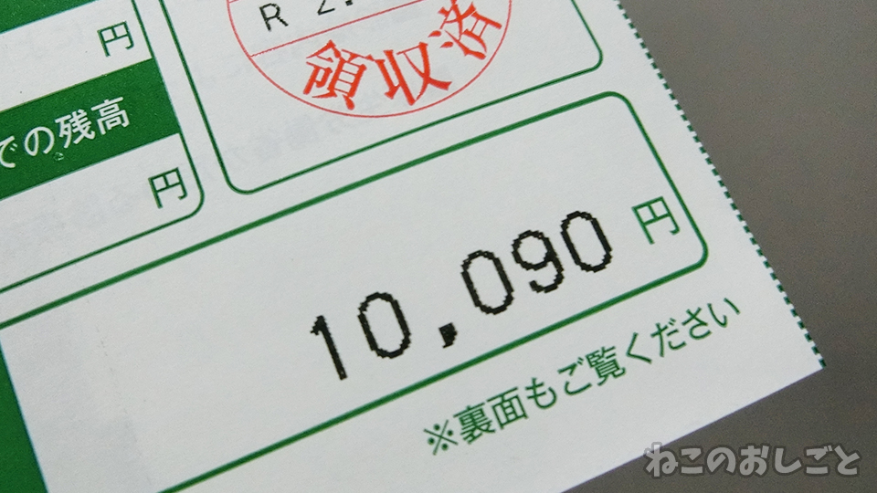 f:id:necozuki299:20200327220540j:plain