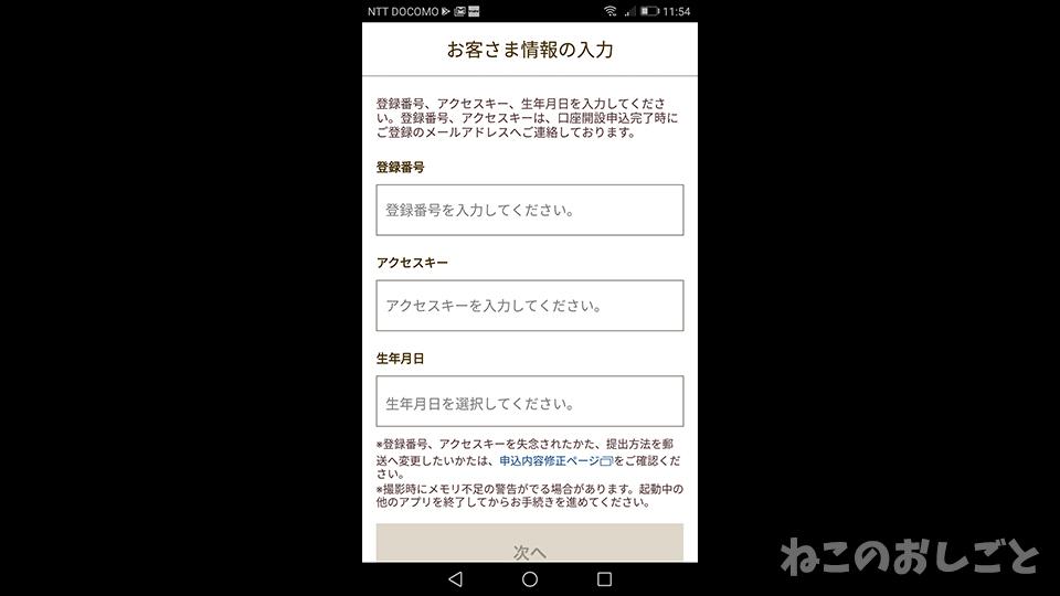 f:id:necozuki299:20200406120447j:plain
