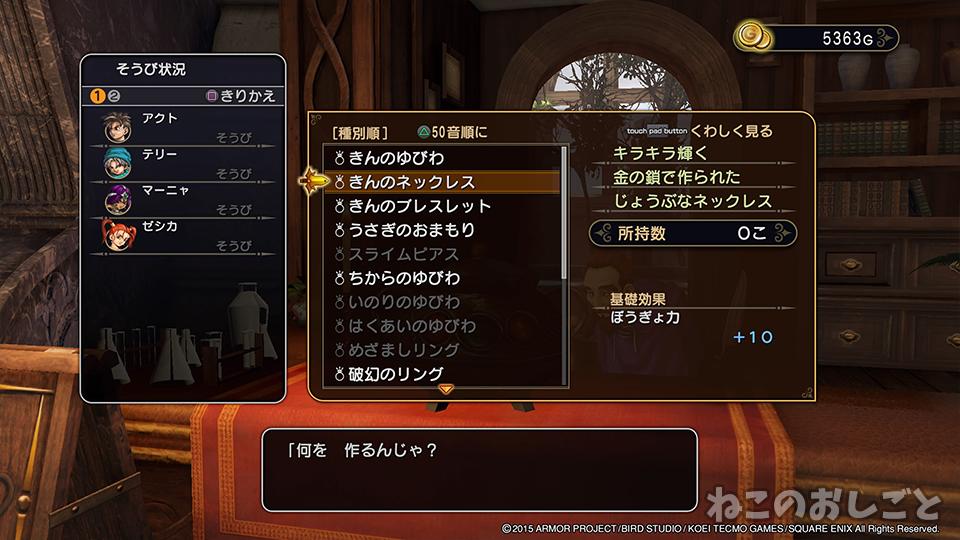 f:id:necozuki299:20200505164318j:plain