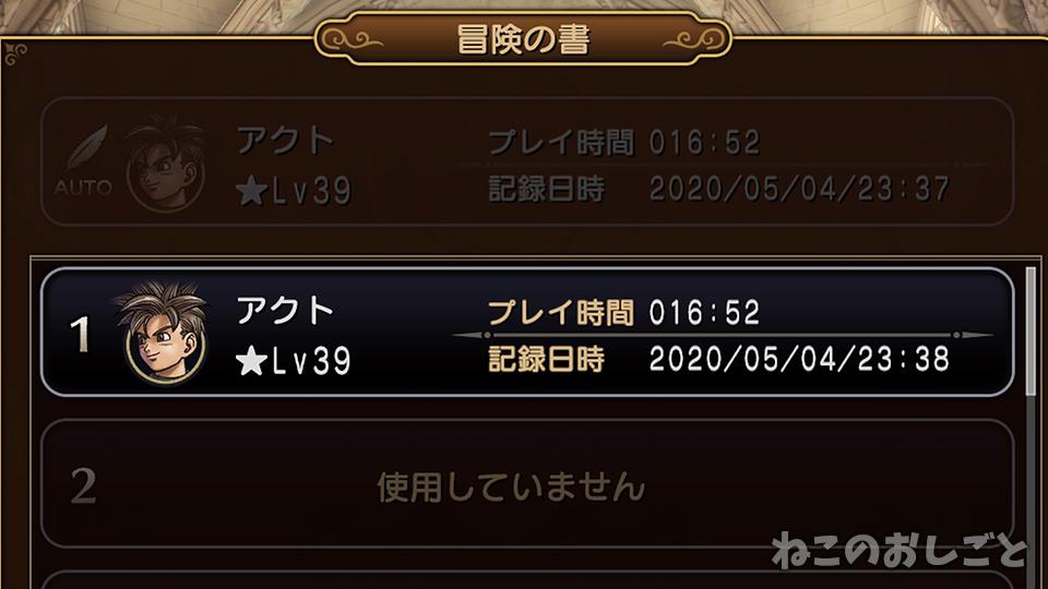 f:id:necozuki299:20200506171359j:plain