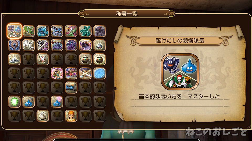 f:id:necozuki299:20200506171405j:plain