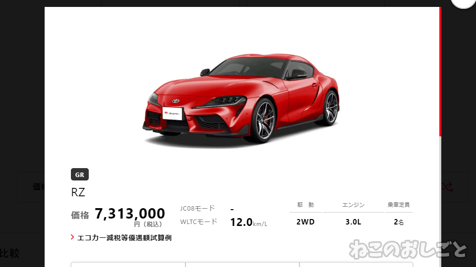 f:id:necozuki299:20200521132413j:plain