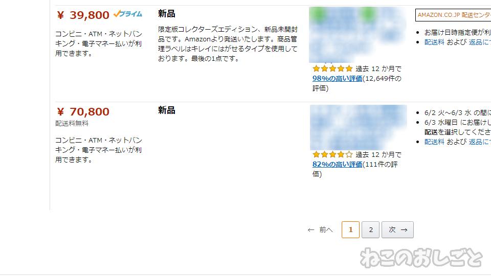 f:id:necozuki299:20200531003953j:plain