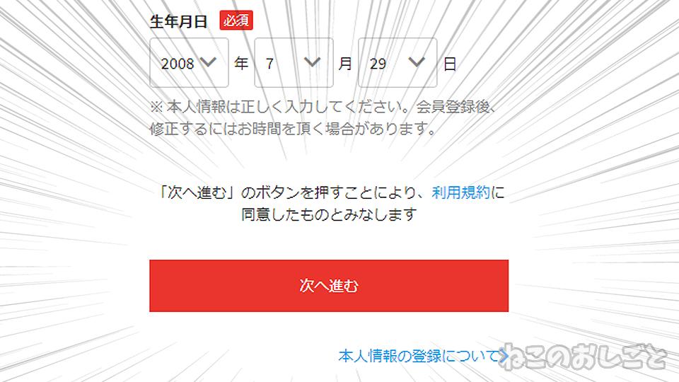 f:id:necozuki299:20200531005437j:plain