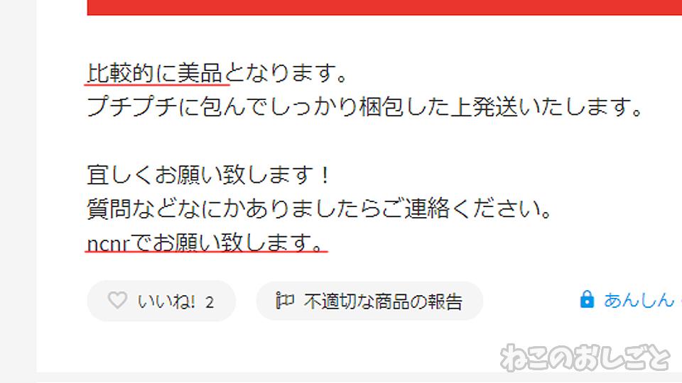f:id:necozuki299:20200605131843j:plain