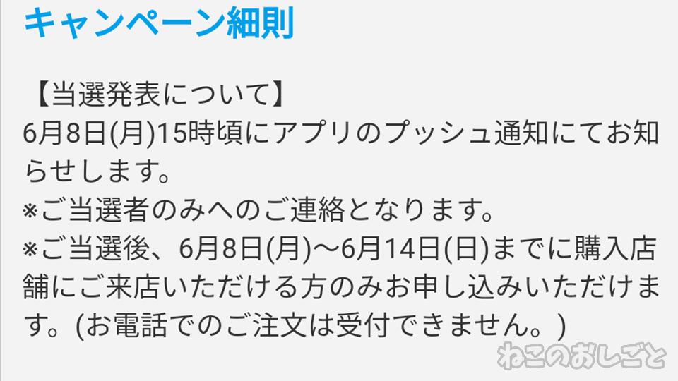 f:id:necozuki299:20200608160535j:plain