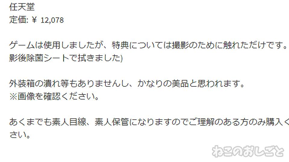 f:id:necozuki299:20200614145659j:plain