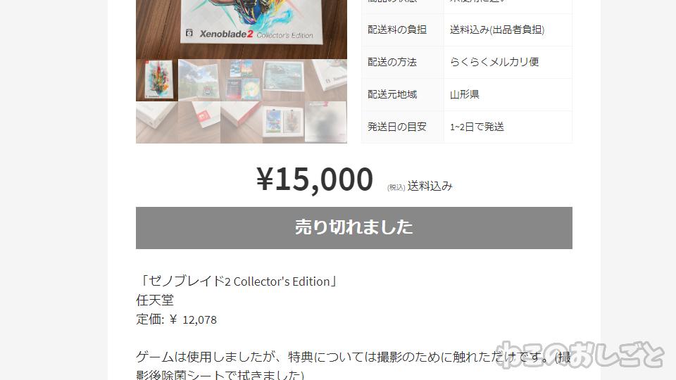 f:id:necozuki299:20200614150153j:plain