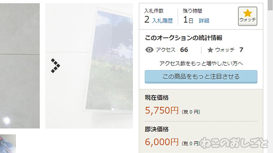 f:id:necozuki299:20200618153409j:plain