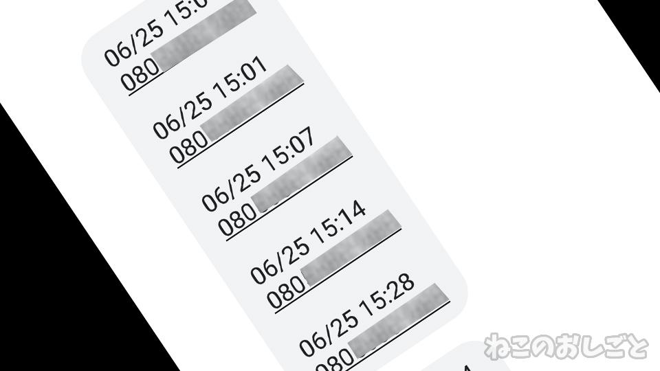 f:id:necozuki299:20200628133302j:plain