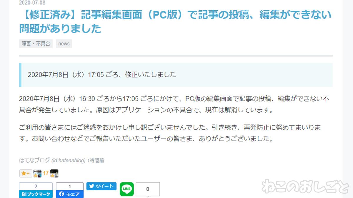 f:id:necozuki299:20200708193207j:plain