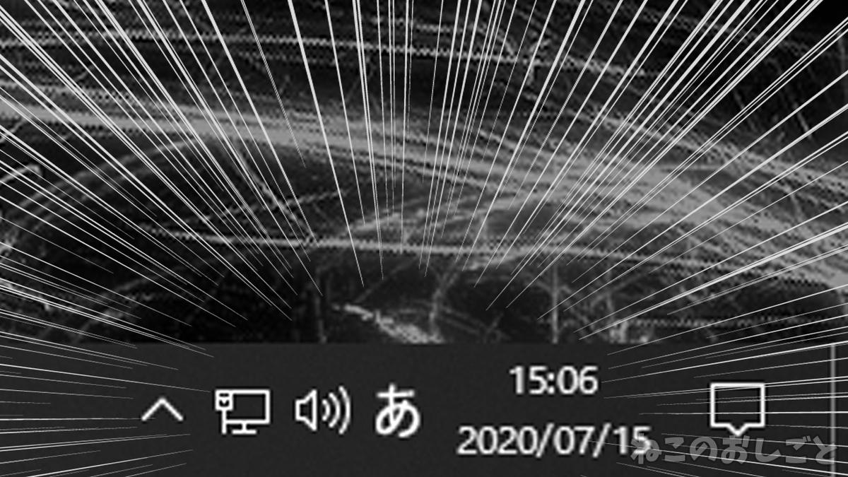 f:id:necozuki299:20200715150835j:plain