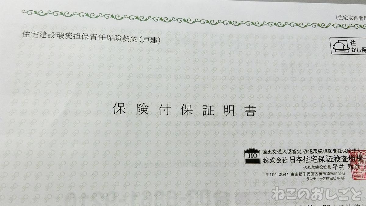 f:id:necozuki299:20200727162440j:plain